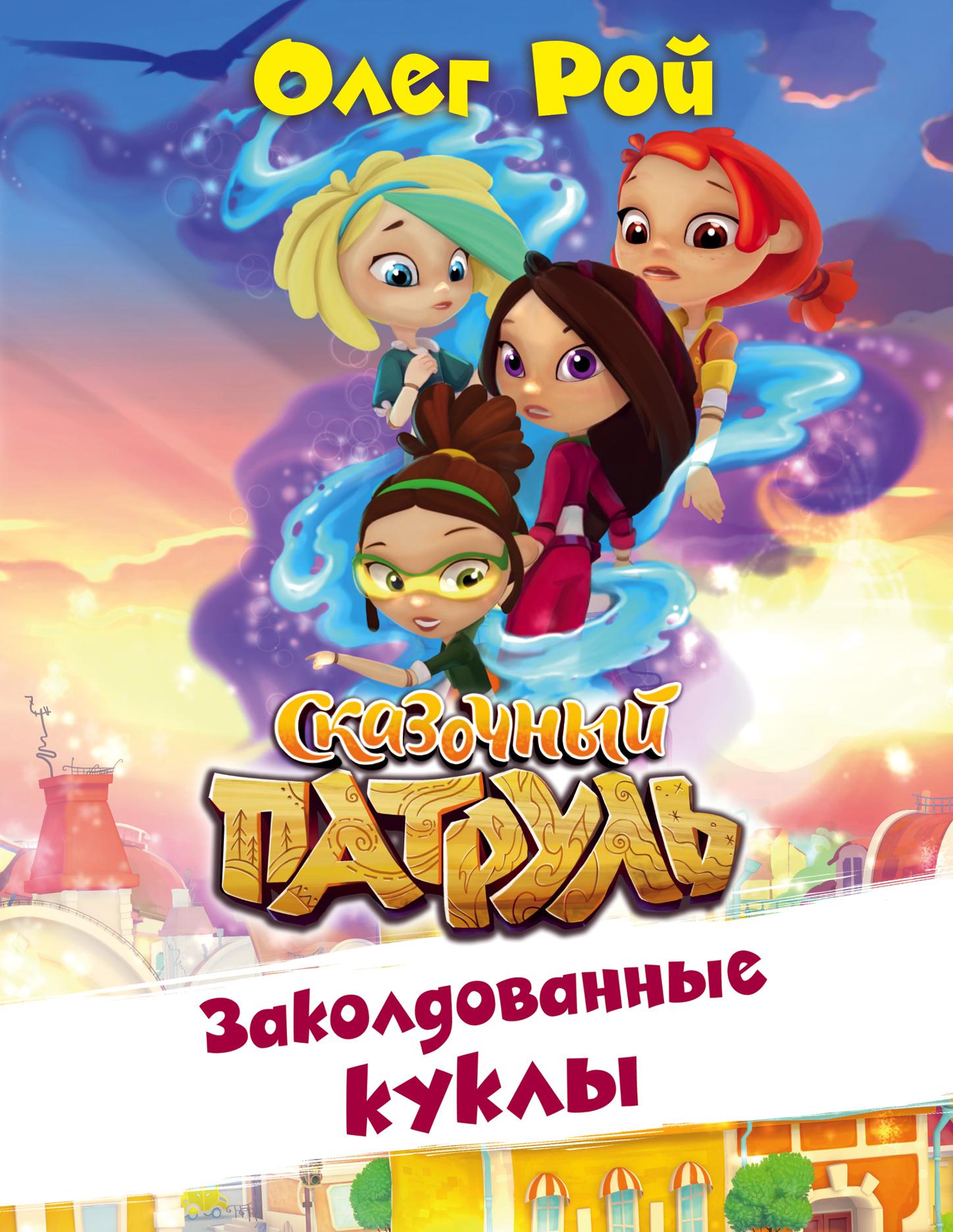 Олег Рой Заколдованные куклы
