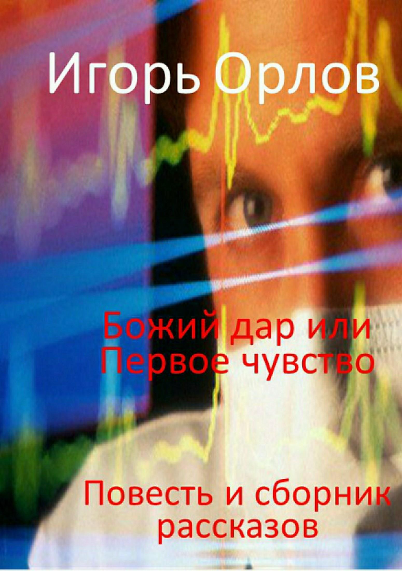 цена Игорь Орлов Божий Дар или Первое чувство
