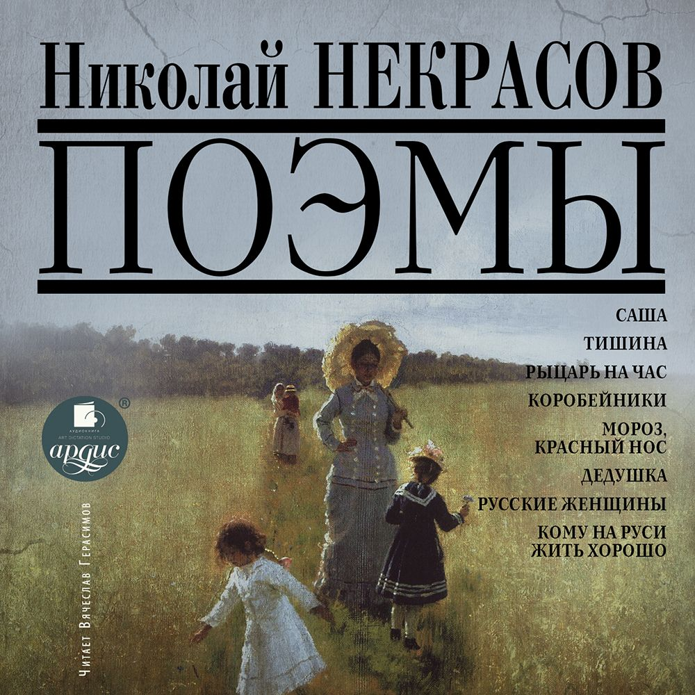 Николай Некрасов Поэмы стоимость