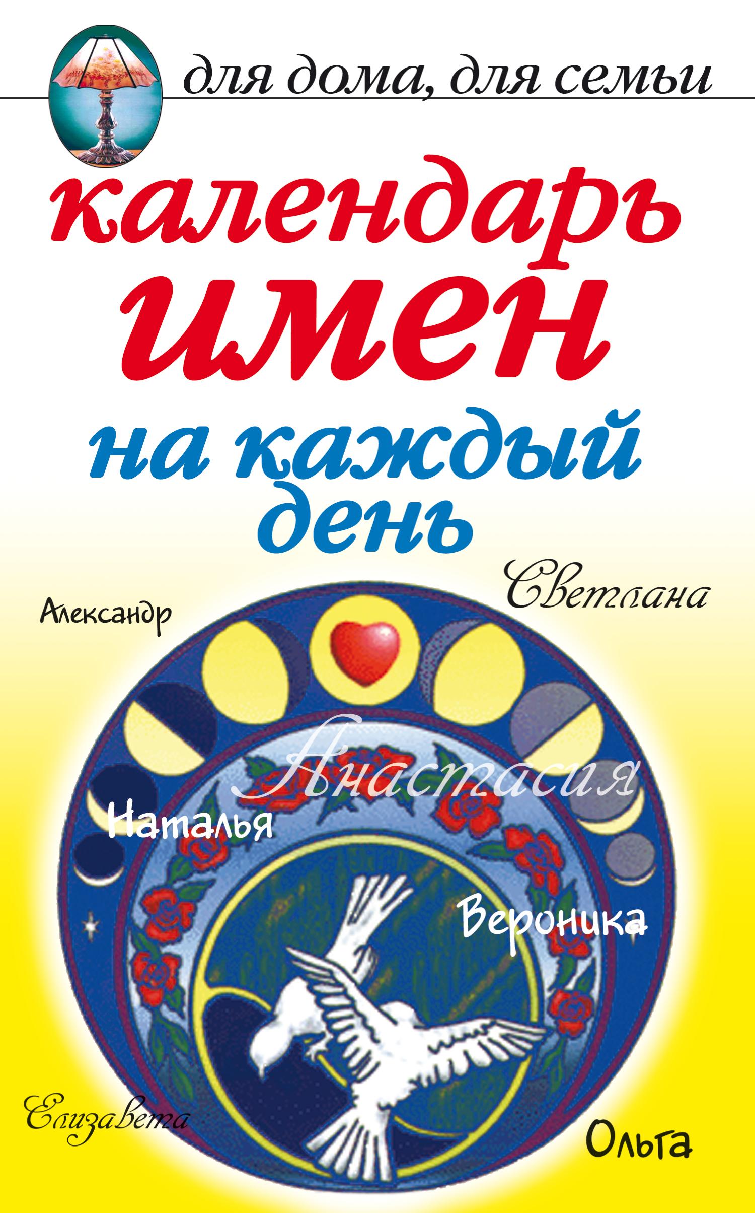 Марина Куропаткина Календарь имен на каждый день цена и фото