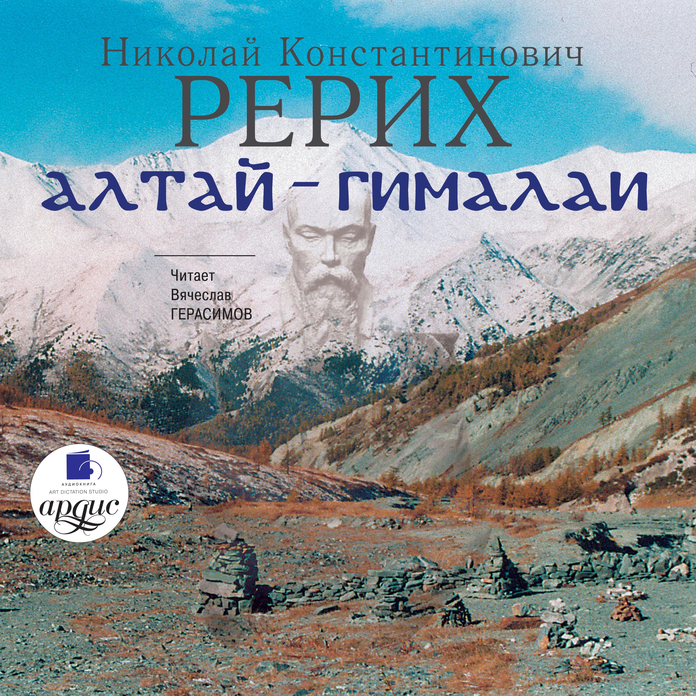 Николай Рерих Алтай – Гималаи дейтер дейтер восток полной луны тибет нада гималаи 2 камал медитация китов 3 cd