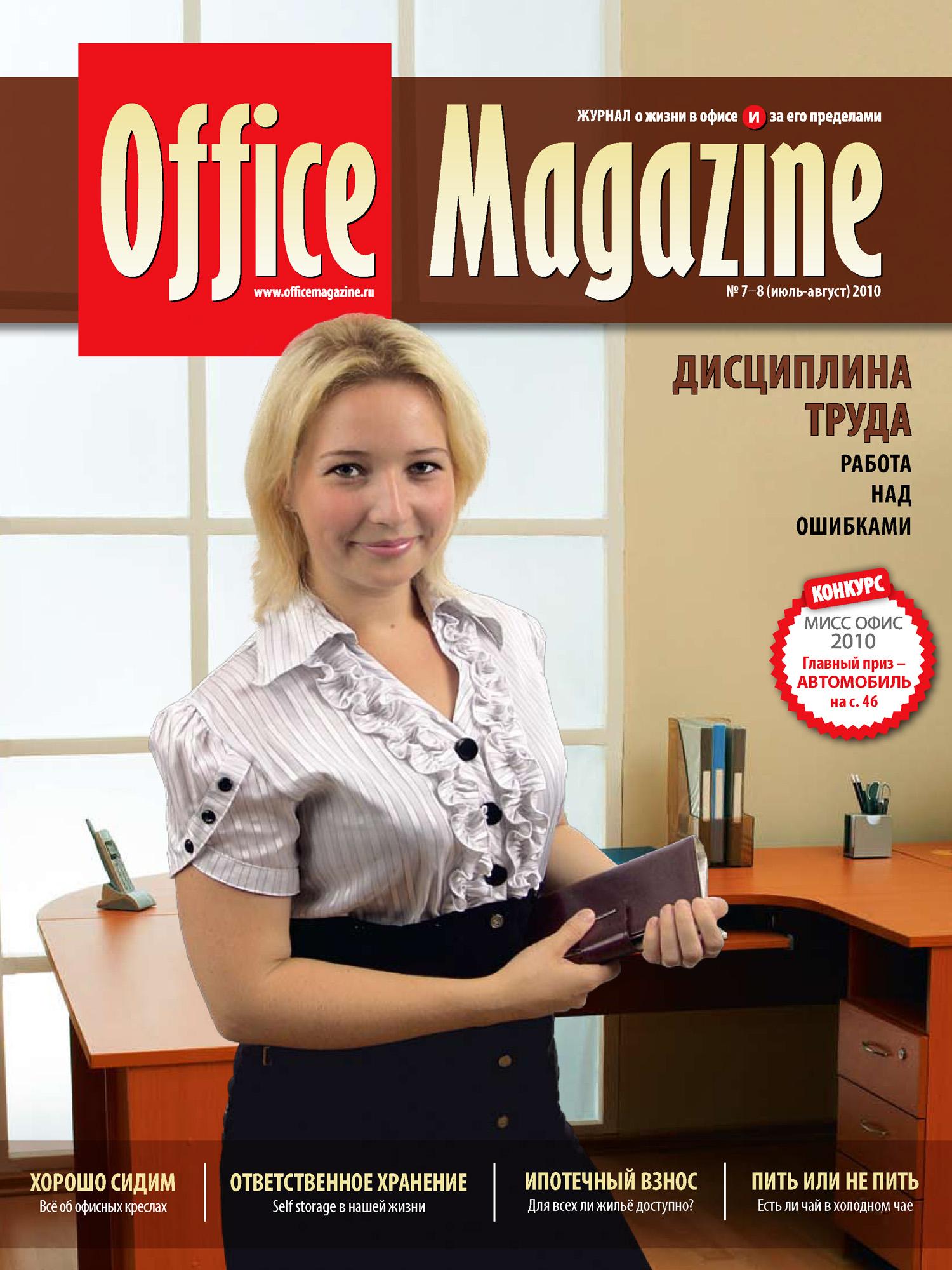 Отсутствует Office Magazine №7-8 (42) июль-август 2010 цена 2017