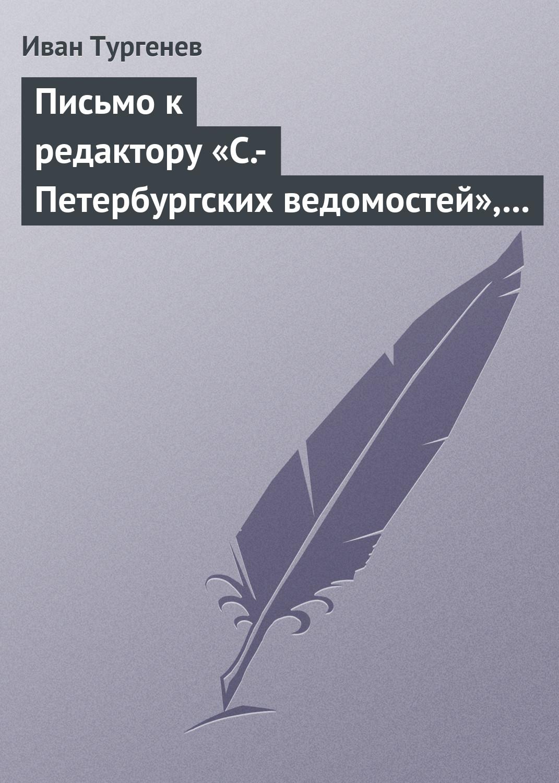 Иван Тургенев Письмо к редактору «С.-Петербургских ведомостей», 8/20 января 1870 г. цены