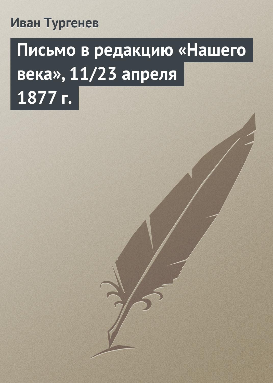 Иван Тургенев Письмо в редакцию «Нашего века», 11/23 апреля 1877 г. цена
