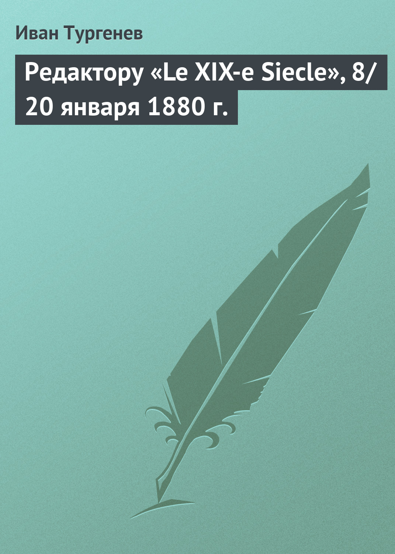 Иван Тургенев Редактору «Le XIX-e Siecle», 8/20 января 1880 г. цены