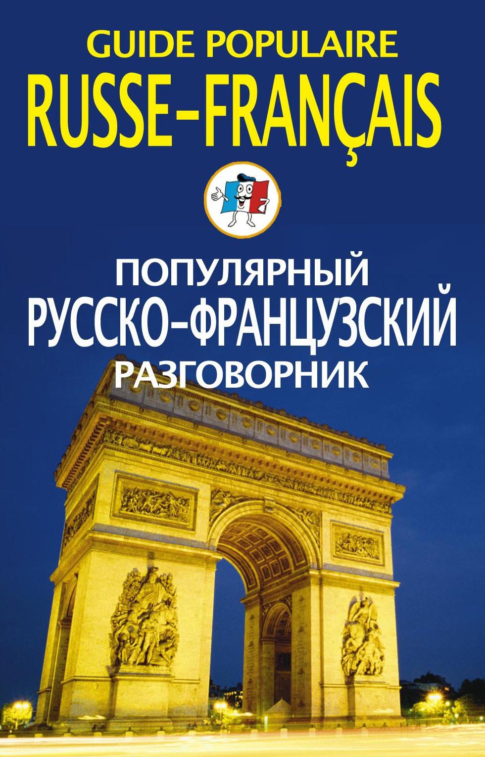 Отсутствует Популярный русско-французский разговорник / Guide populaire russe-français цены онлайн