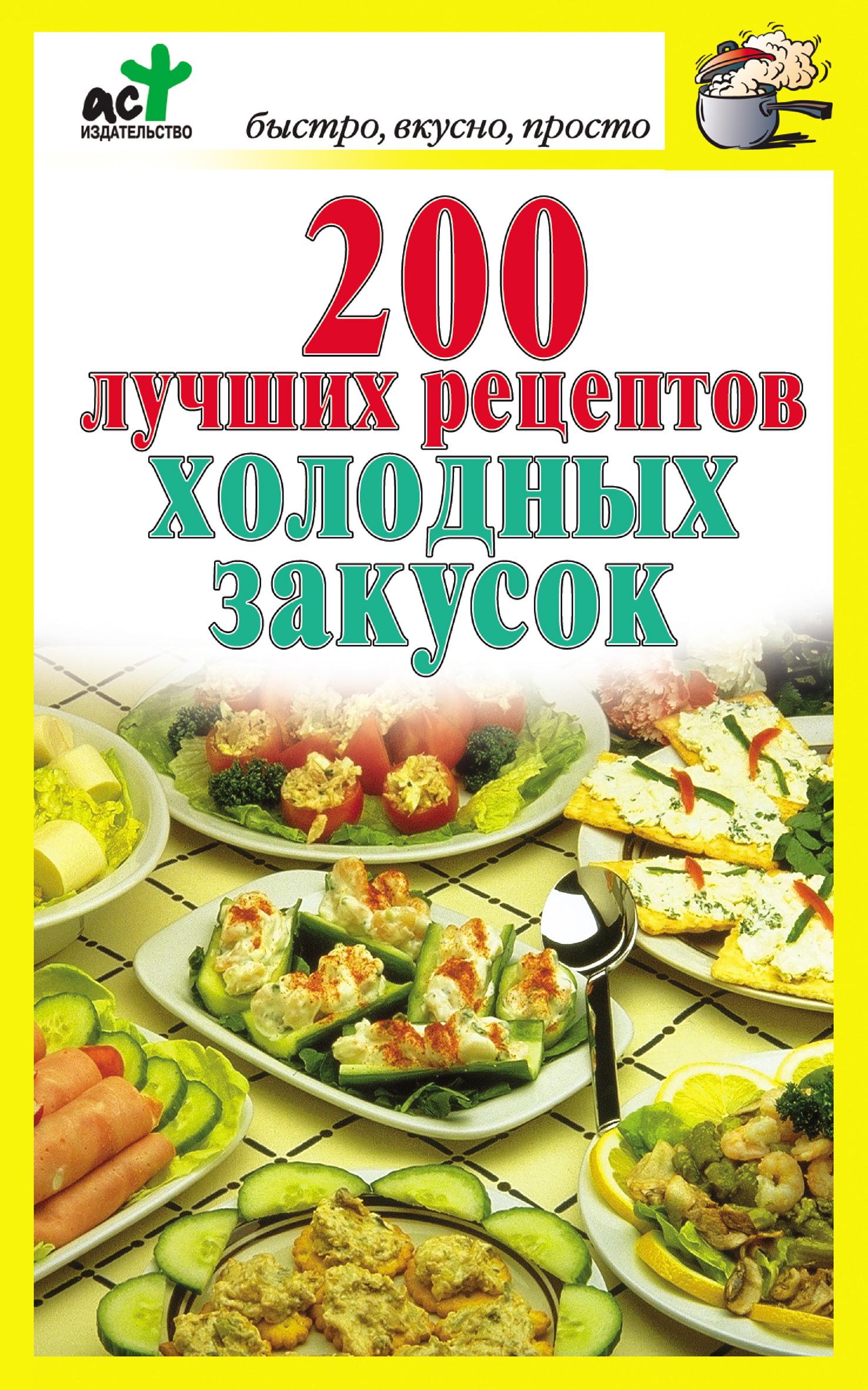 Отсутствует 200 лучших рецептов холодных закусок оригинальные закуски к пивной вечеринке