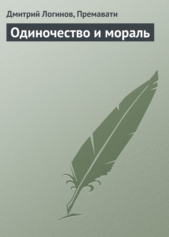 Дмитрий Логинов Одиночество и мораль дмитрий логинов свидетель сотворения мира