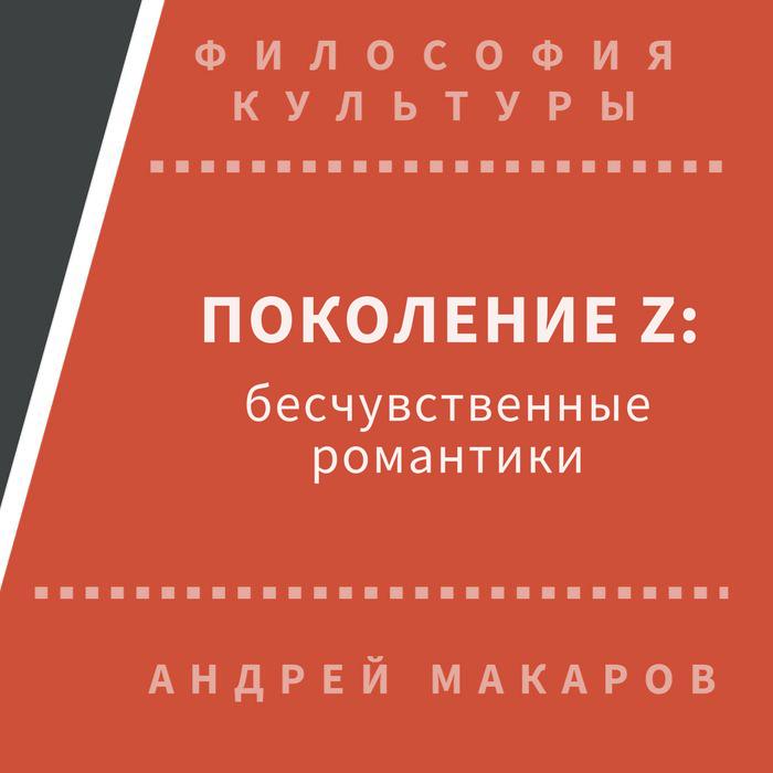 Андрей Макаров Поколение Z: бесчувственные романтики все цены