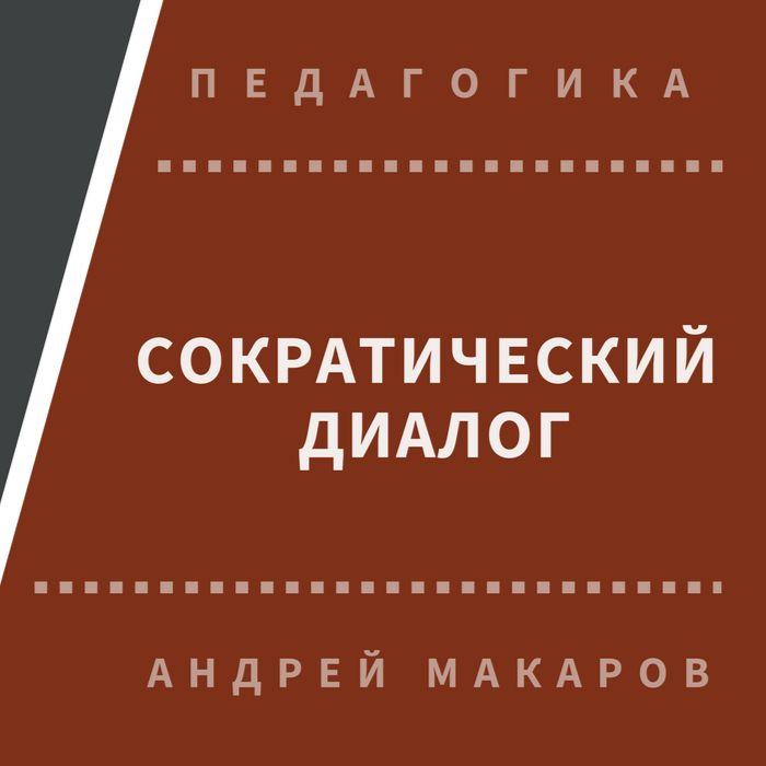 Андрей Макаров Сократический диалог все цены