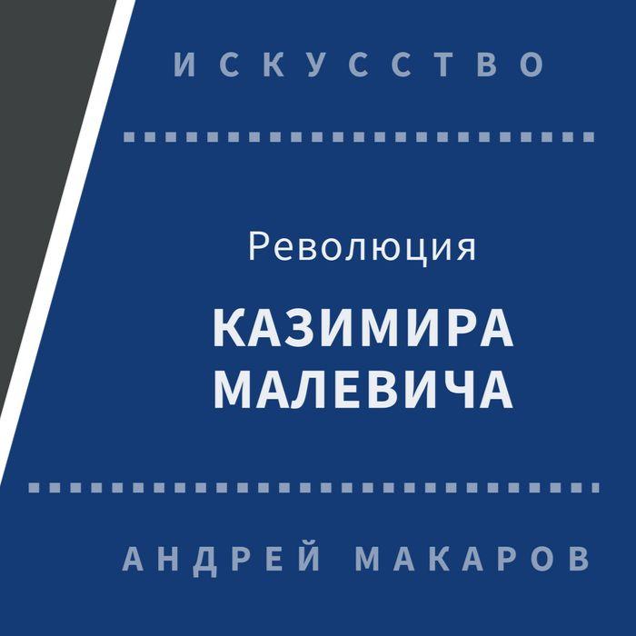 Андрей Макаров Революция Казимира Малевича все цены