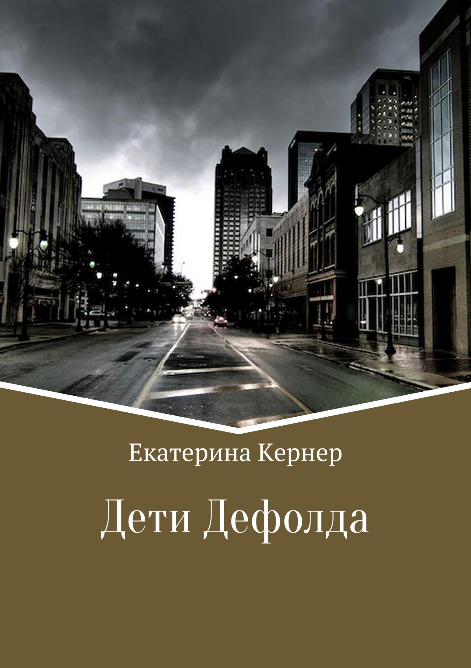Екатерина Кернер Дети Дефолда альберт измайлов стихами бродского звучит в нас ленинград