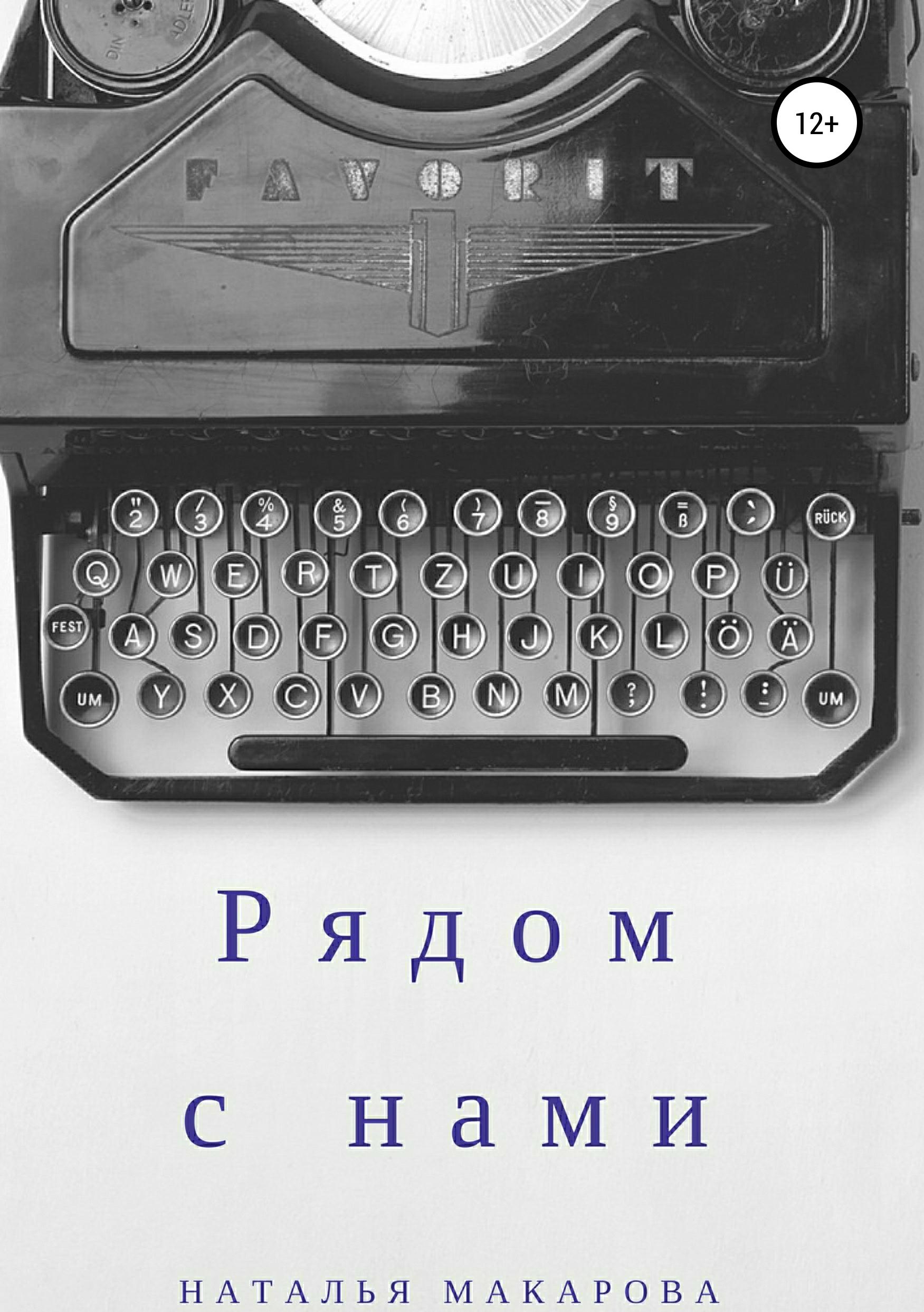 Наталья Сергеевна Макарова Рядом с нами. Сборник мария папанова всё тайное сборник