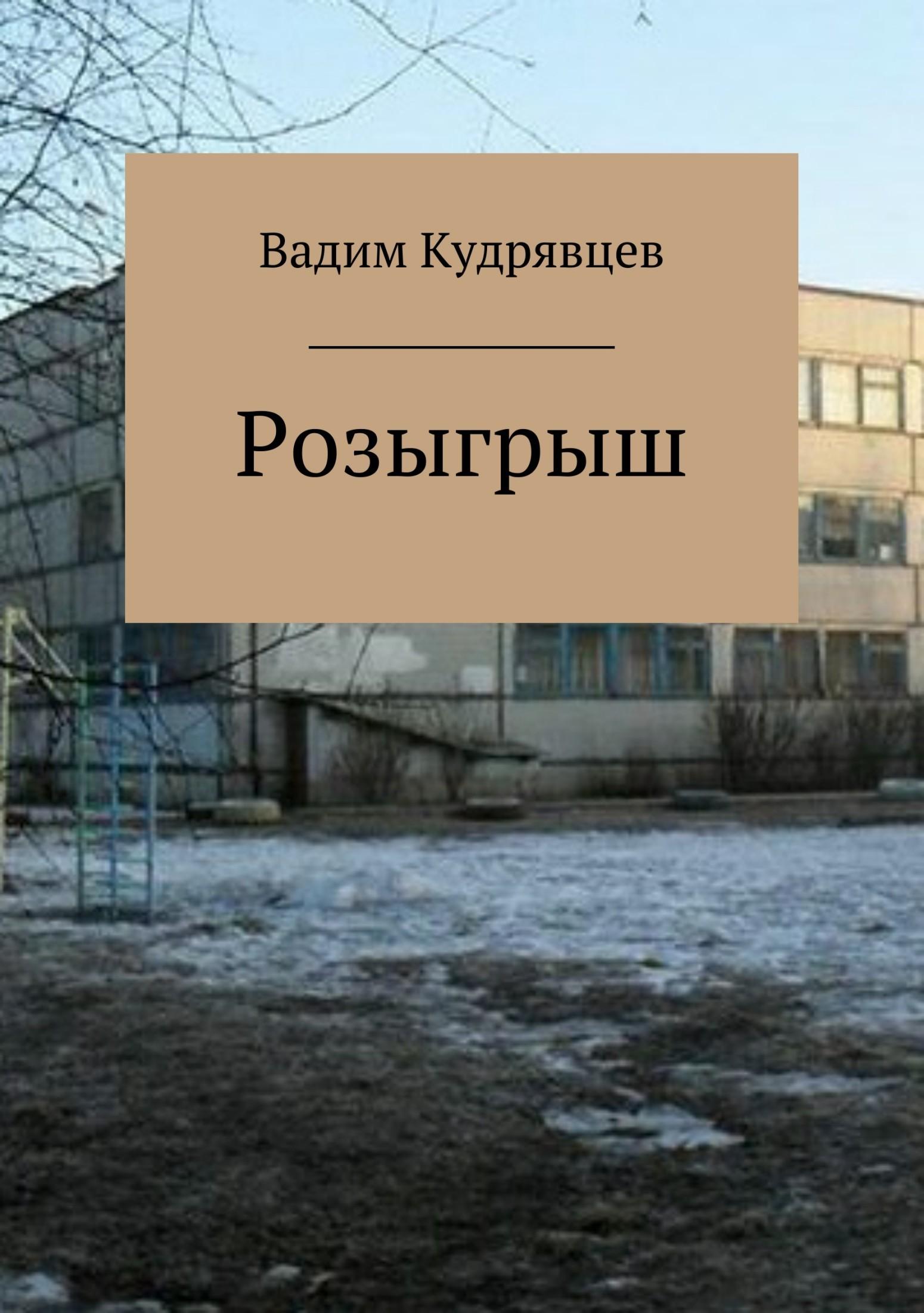 Вадим Зиновьевич Кудрявцев Розыгрыш розыгрыш