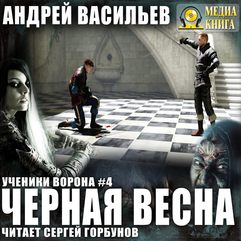 Андрей Васильев Черная Весна андрей васильев замок на вороньей горе