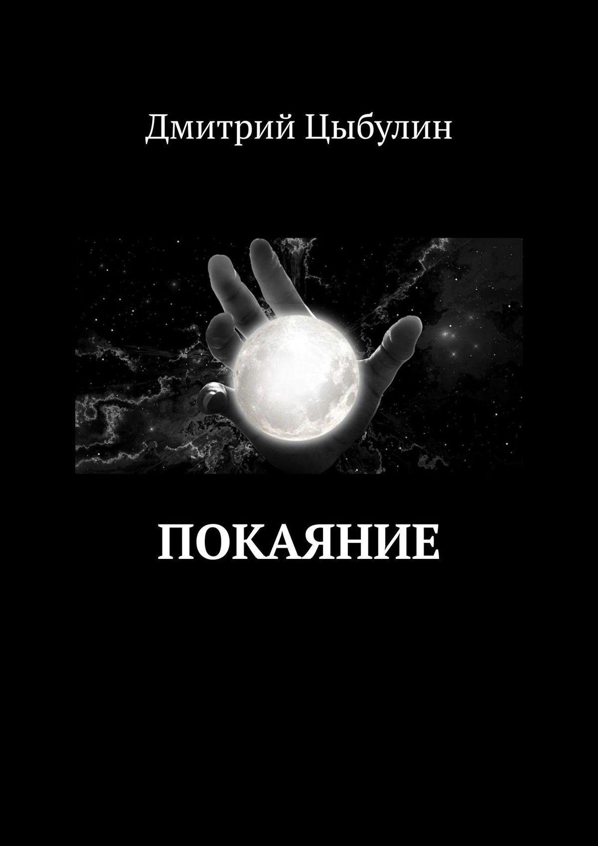 Дмитрий Юрьевич Цыбулин Покаяние дмитрий юрич раненая душа