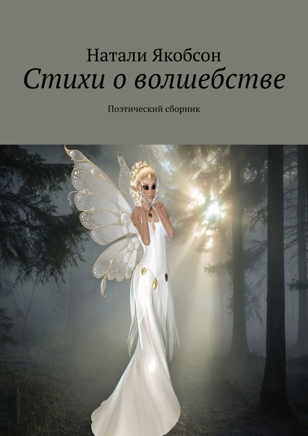 Натали Якобсон Стихи о волшебстве. Поэтический сборник сергей меркулов берёзовое озеро стихи