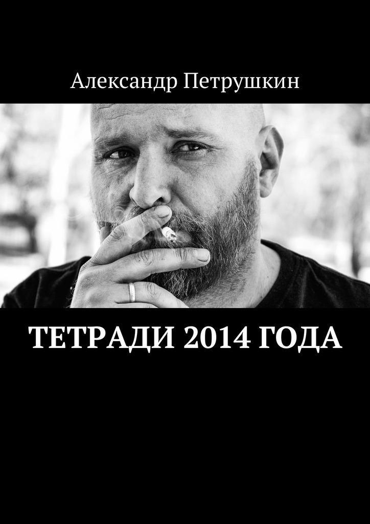Фото - Александр Петрушкин Тетради 2014 года александр петрушкин тетради 1999 2001годов