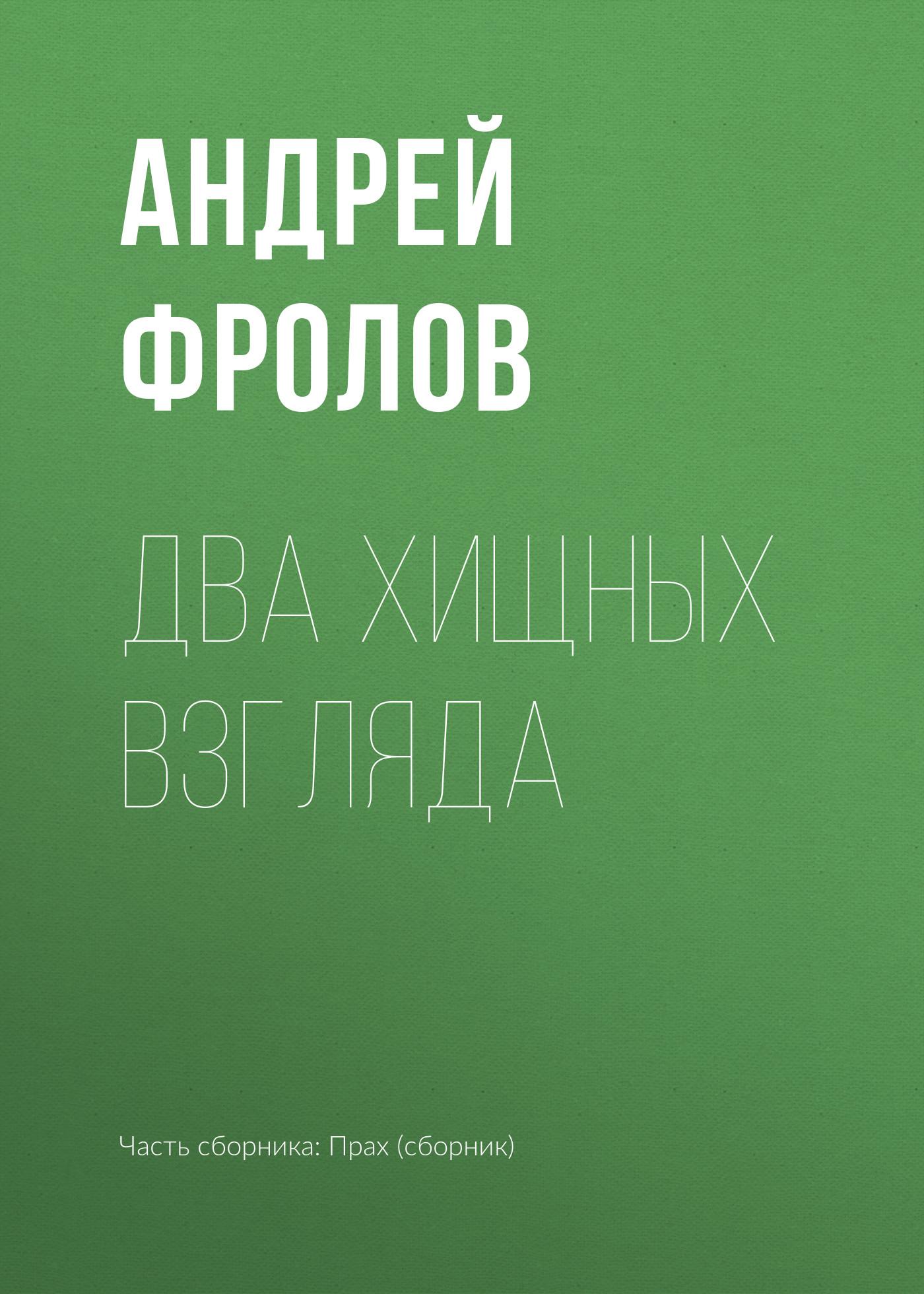 Андрей Фролов Два хищных взгляда молл