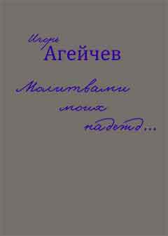 Игорь Агейчев Молитвами моих надежд… (сборник) агейчев и вы ненавидьте меня тихо