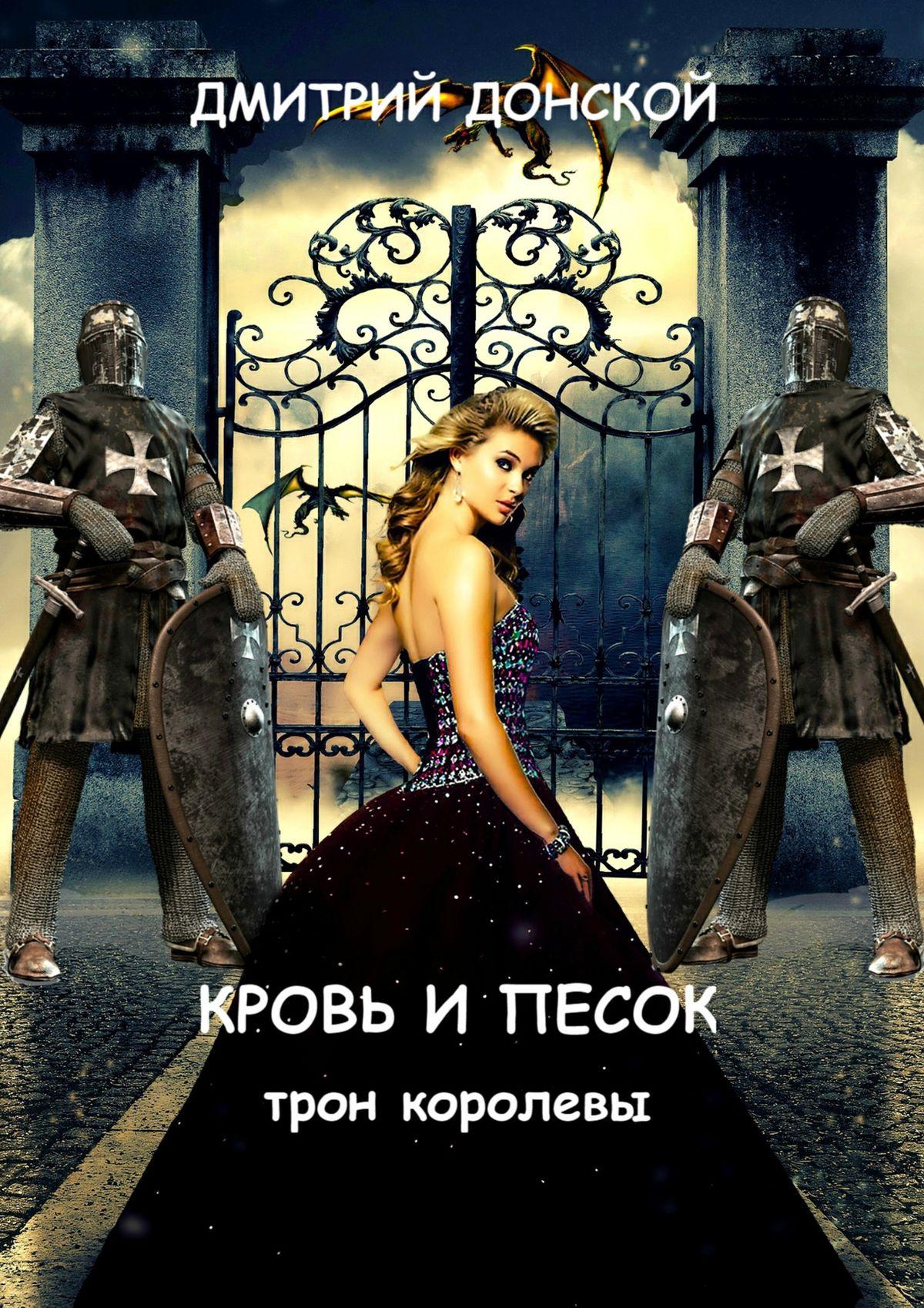 Дмитрий Донской Кровь и песок. Трон королевы