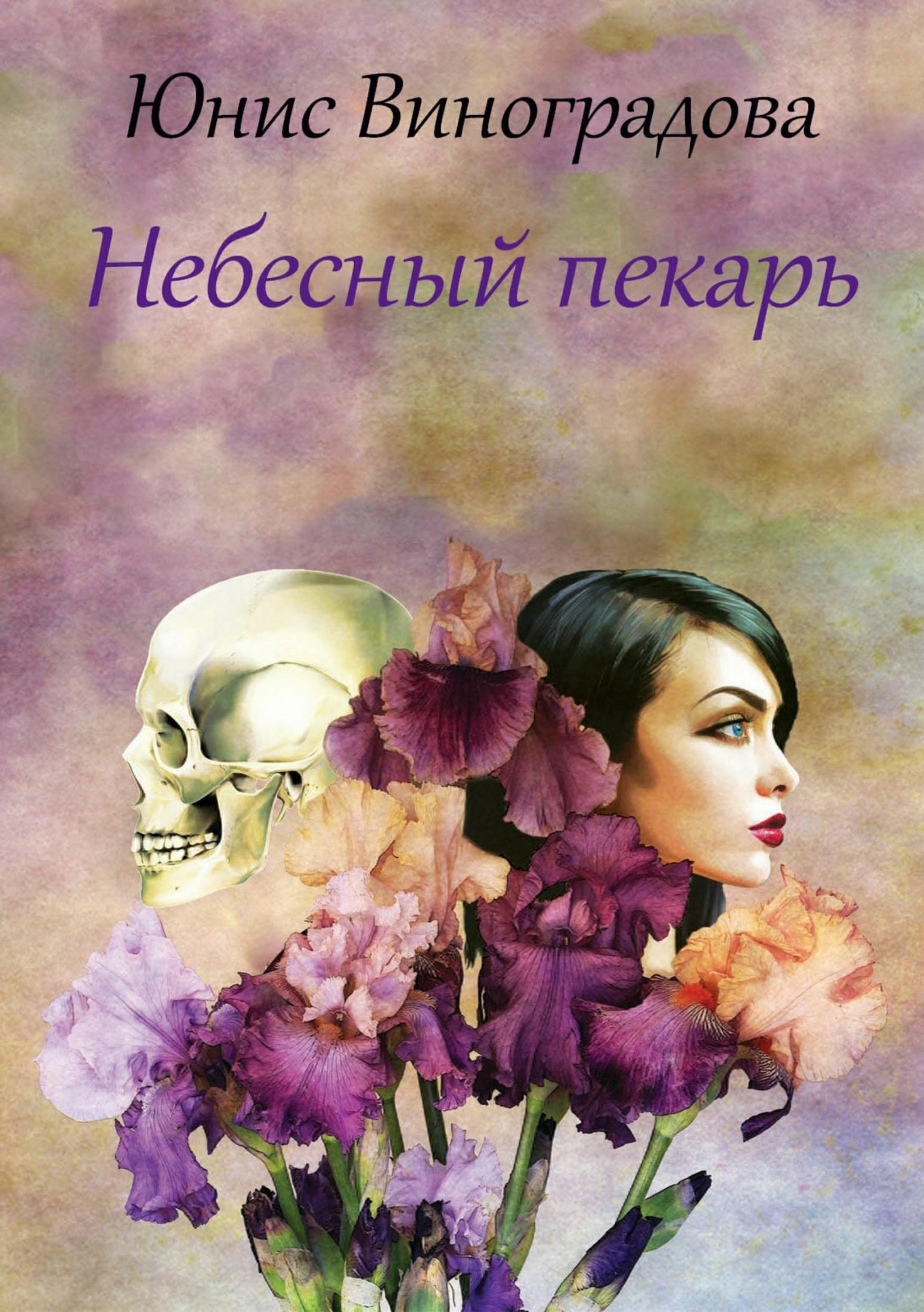 Юнис Александровна Виноградова Небесный пекарь