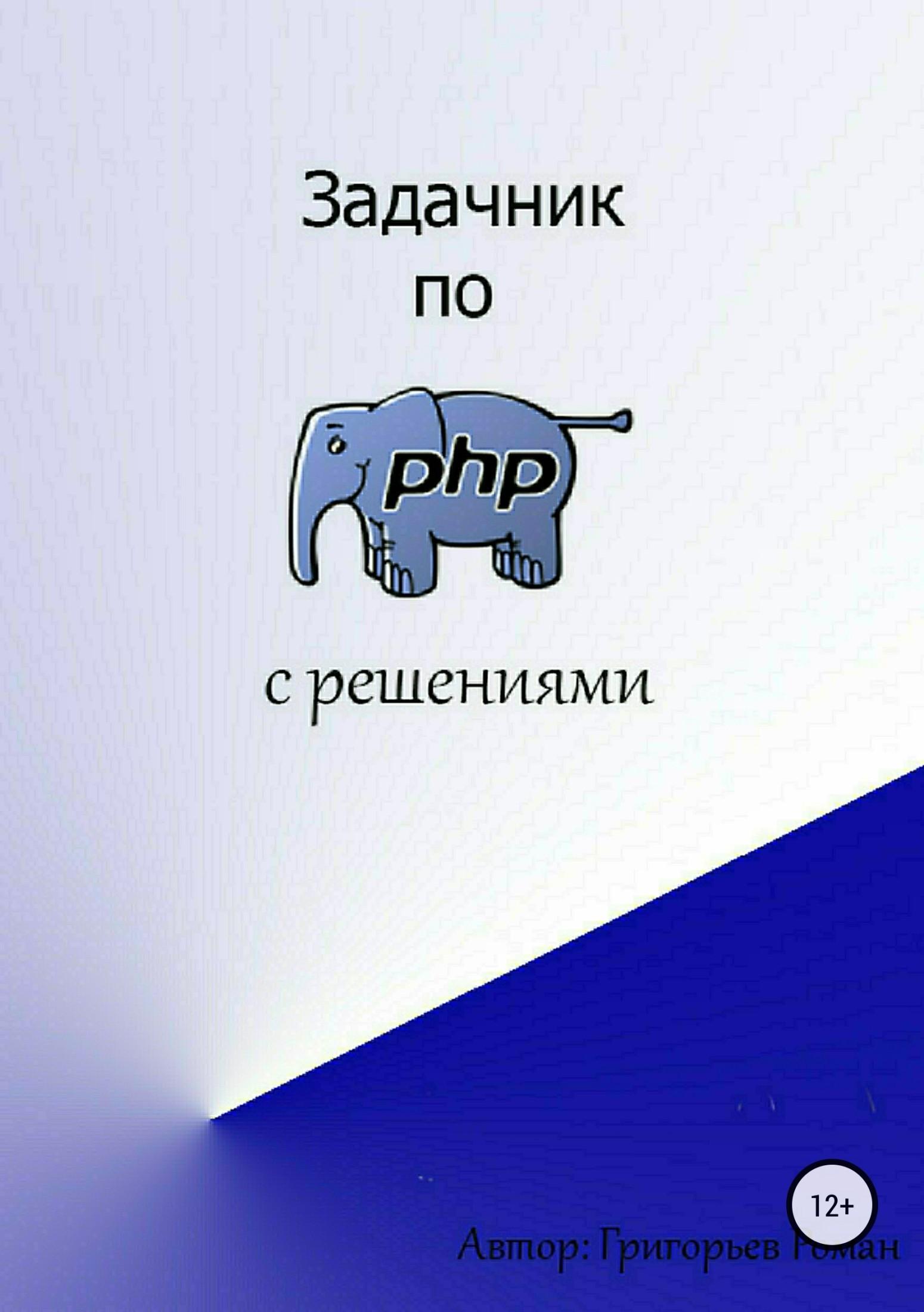 Роман Игоревич Григорьев Задачник по PHP (с решениями) все цены