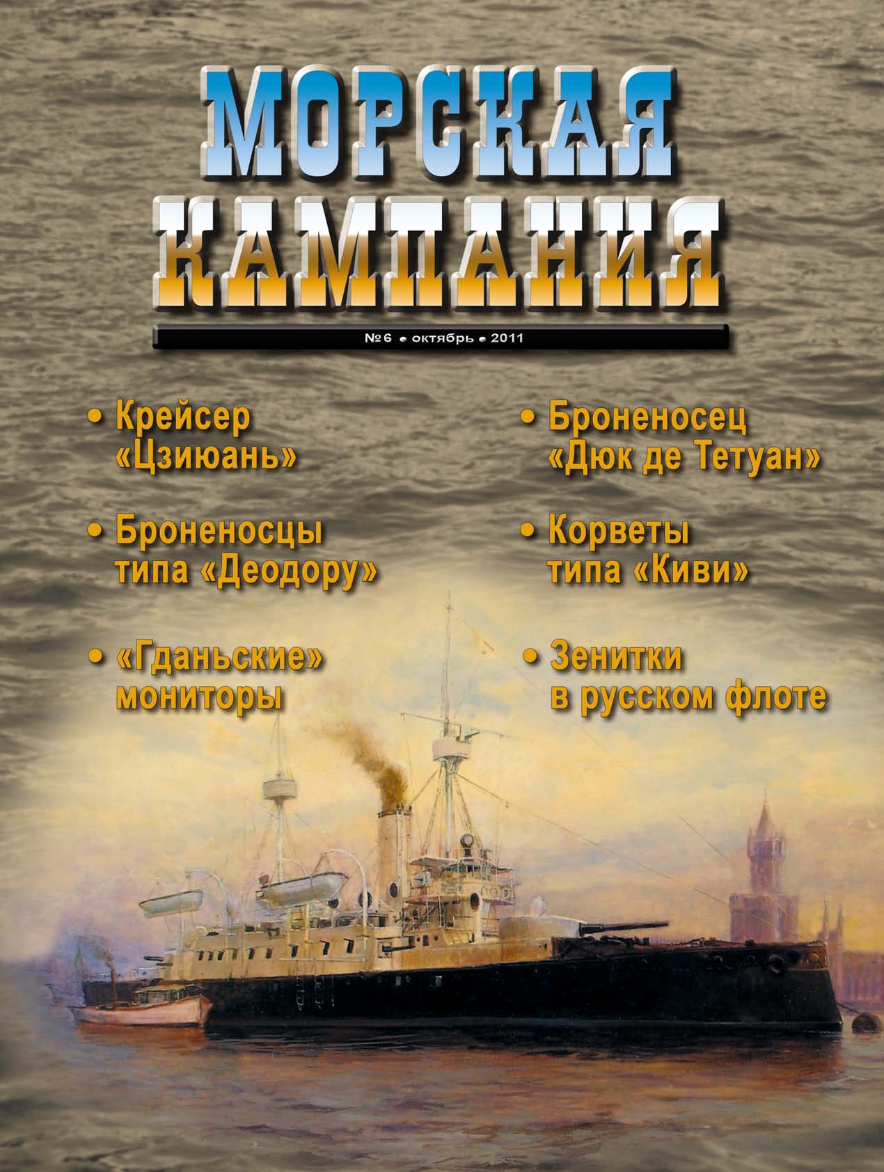 Морская кампания № 06/2011 ( Отсутствует  )