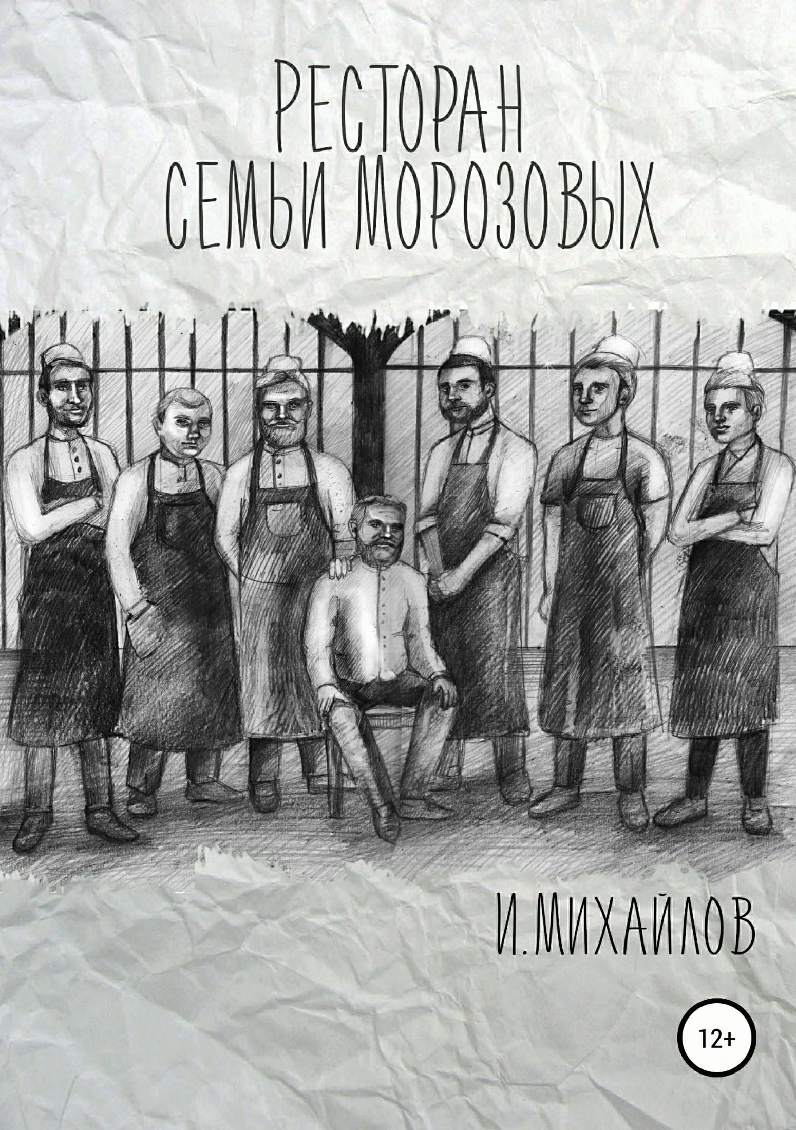 Игнат Валерьевич Михайлов Ресторан семьи Морозовых кухонный набор сима ленд шеф повар хрюша 3505364