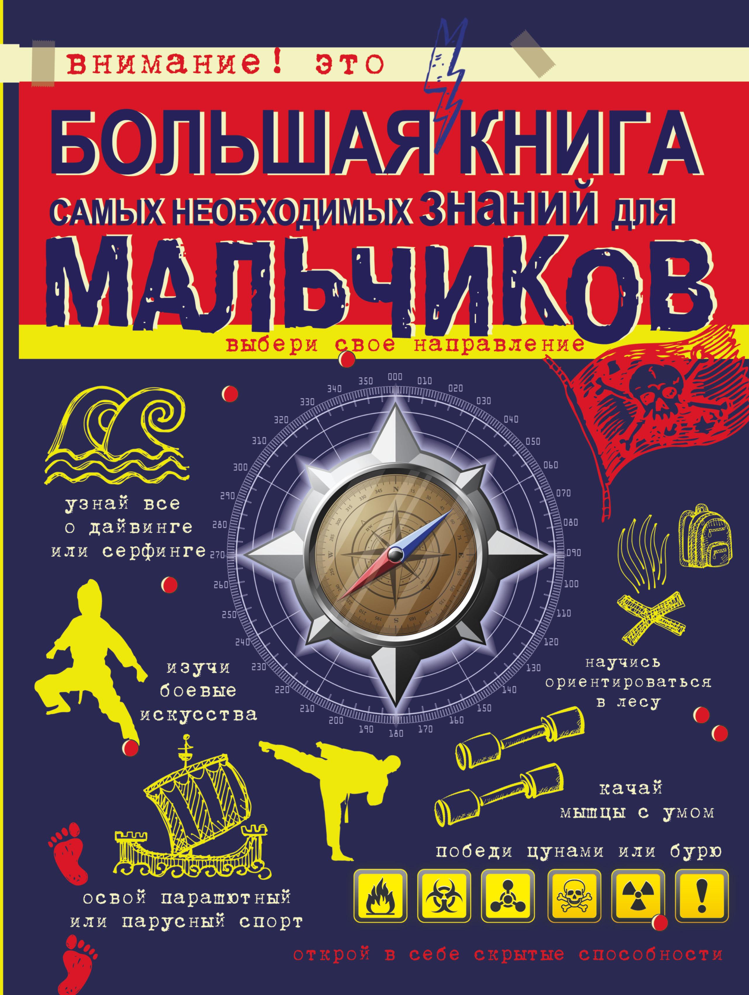 Сергей Цеханский Большая книга самых необходимых знаний для мальчиков цеханский с большая книга самых необходимых знаний для мальчиков
