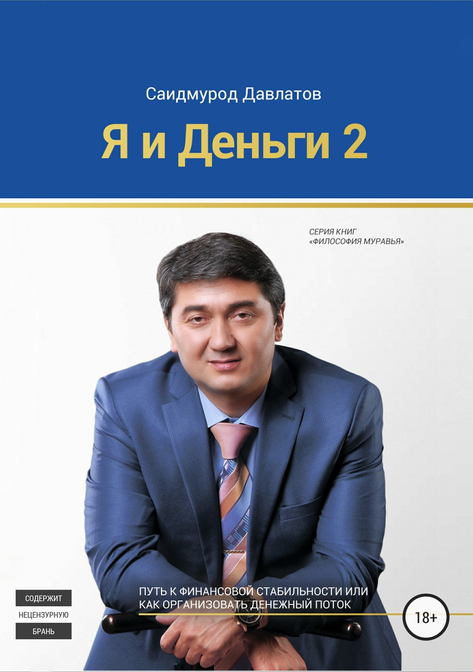 Обложка книги Я и деньги 2