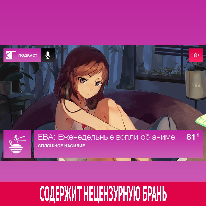 Выпуск 81.1