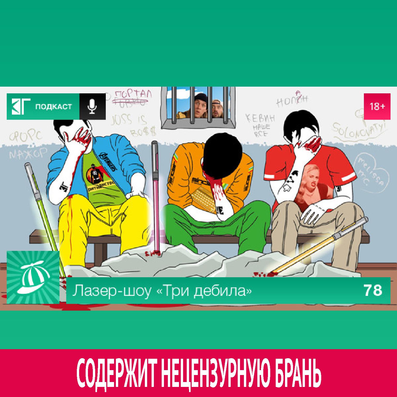 Михаил Судаков Выпуск 78 михаил судаков выпуск 152 пресный негр
