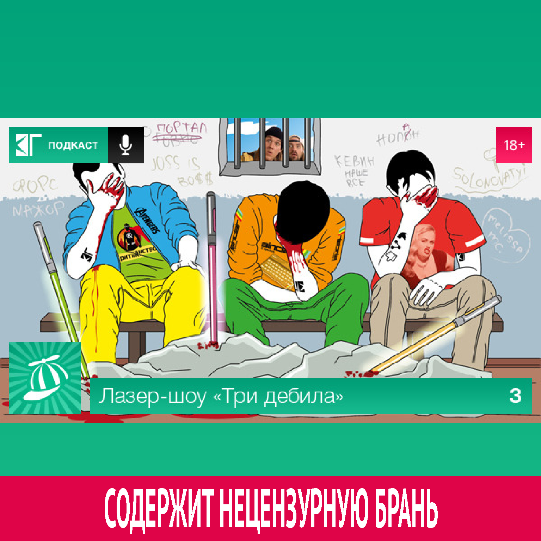 Михаил Судаков Выпуск 3 михаил судаков выпуск 54