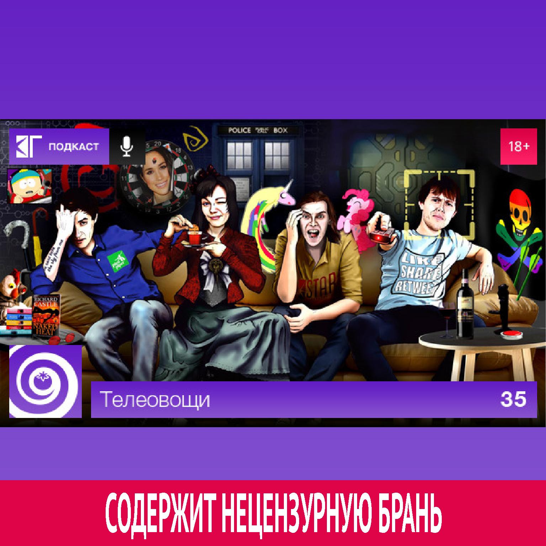 цена на Михаил Судаков Выпуск 35