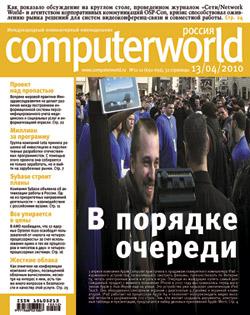 Журнал Computerworld Россия №11-12/2010
