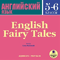 Коллектив авторов English Fairy Tales fairy tale the little match girl style diy 3d foam jigsaw puzzle multicolored