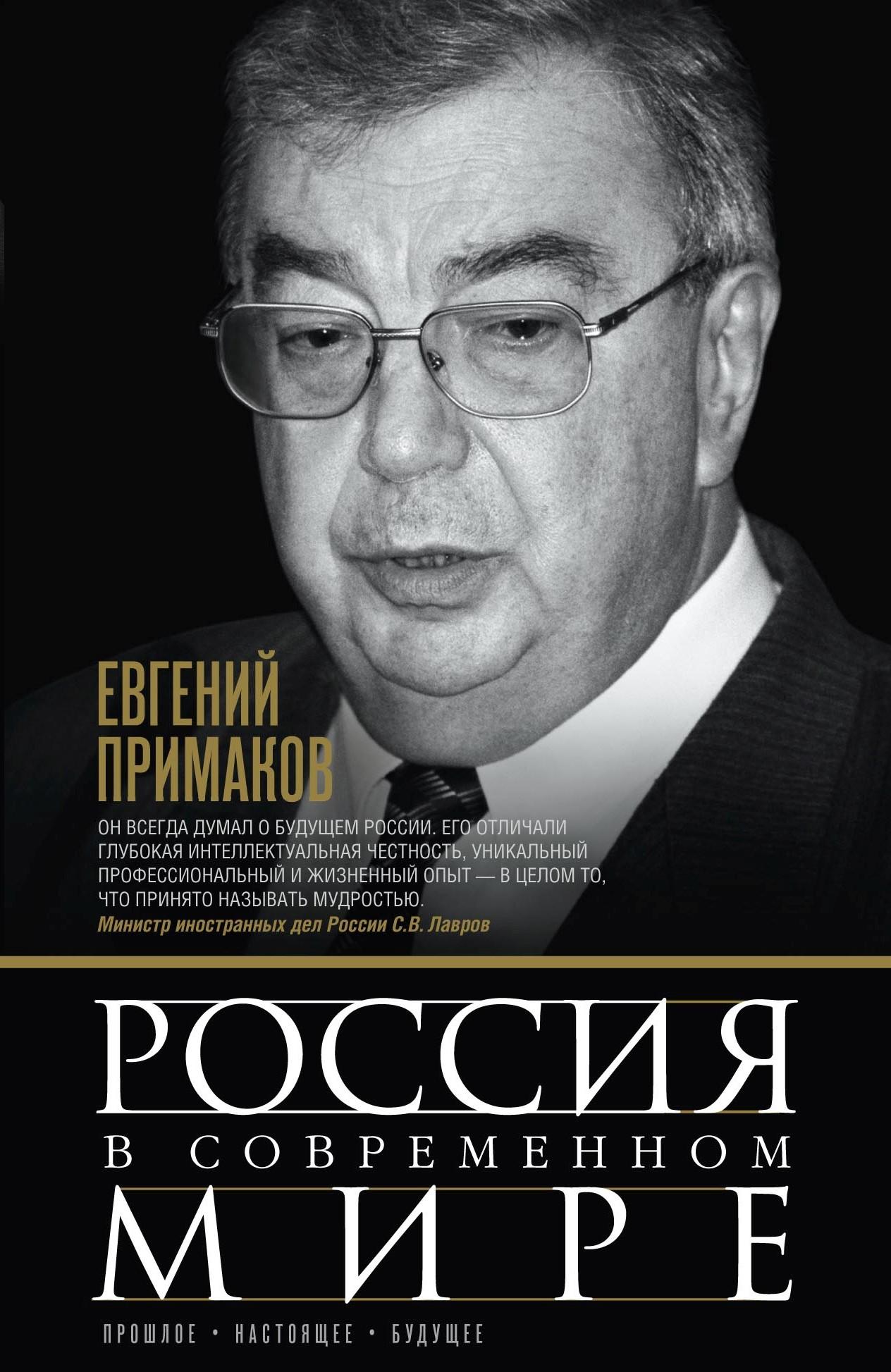 Евгений Примаков Россия в современном мире. Прошлое, настоящее, будущее (сборник) цена