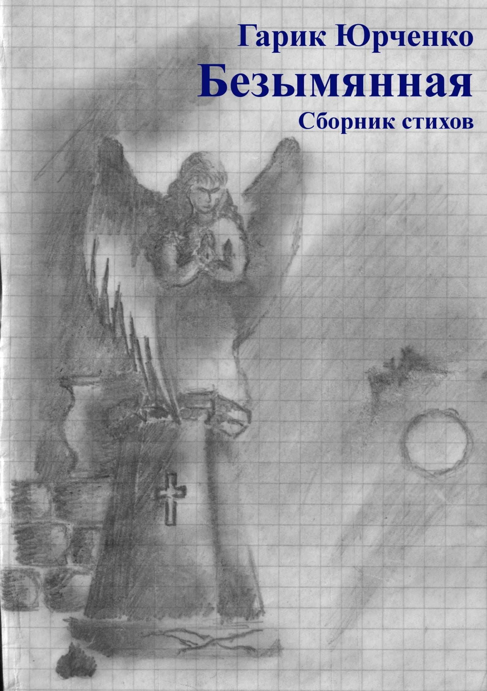 Гарик Юрченко Безымянная. Сборник стихов