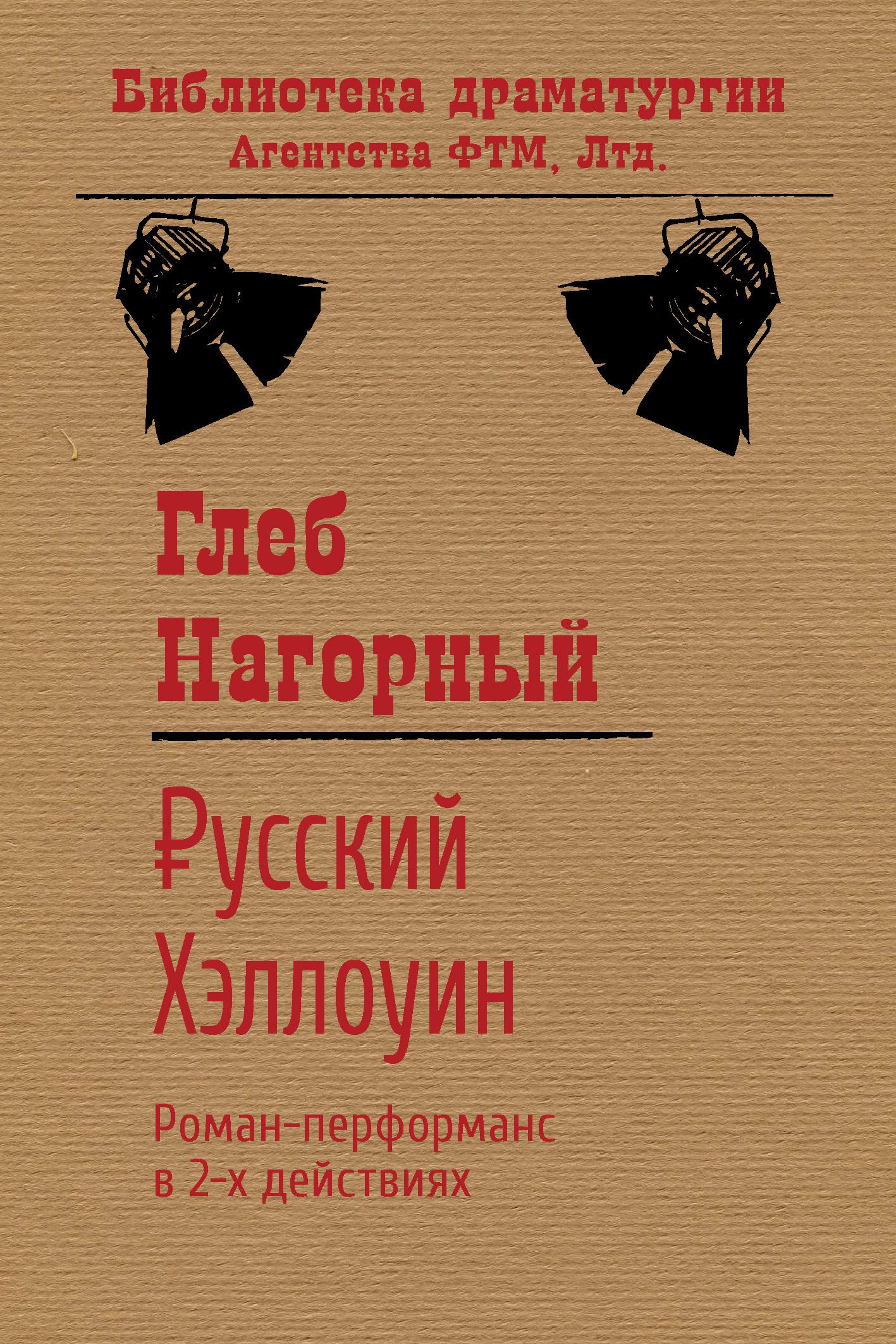 Русский Хэллоуин. Роман-перформанс