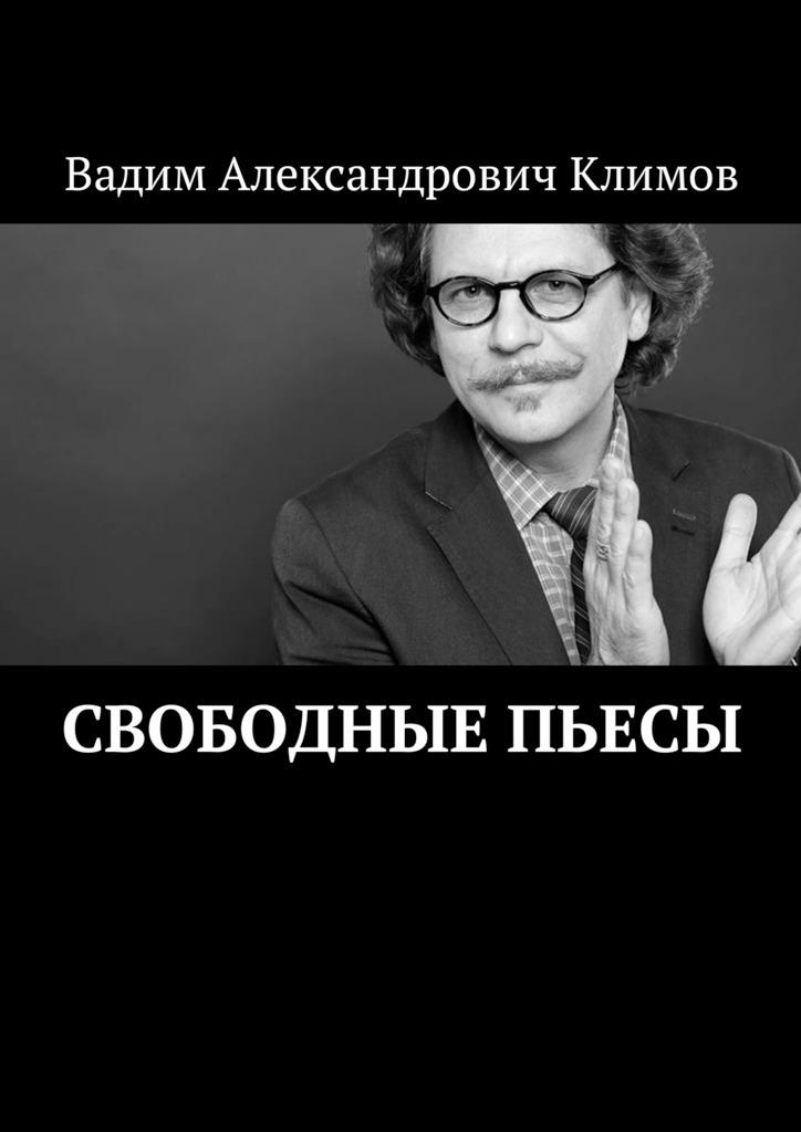 Вадим Александрович Климов Свободные пьесы
