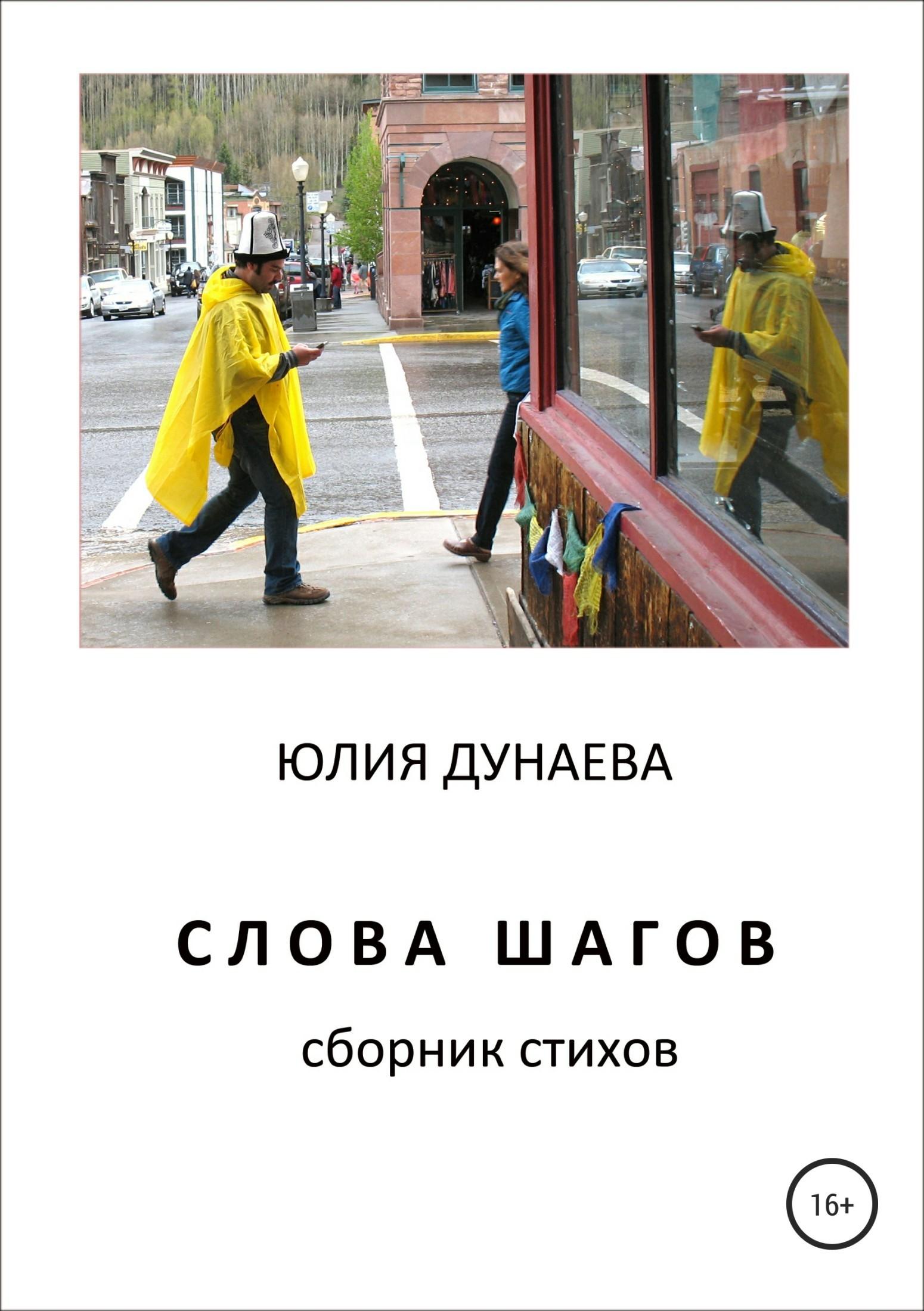 Юлия Дунаева Слова шагов. Сборник стихов цена в Москве и Питере