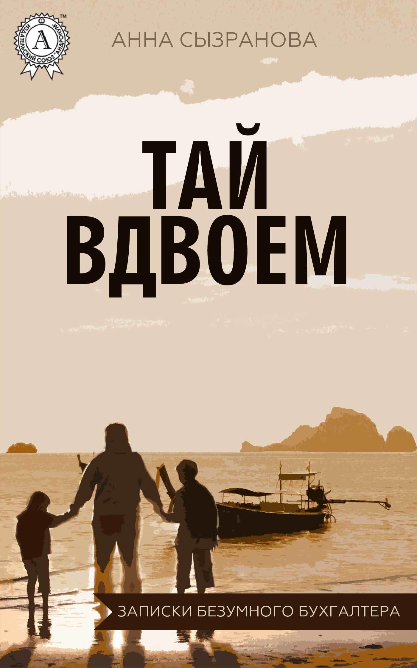 Анна Сызранова Тай вдвоем