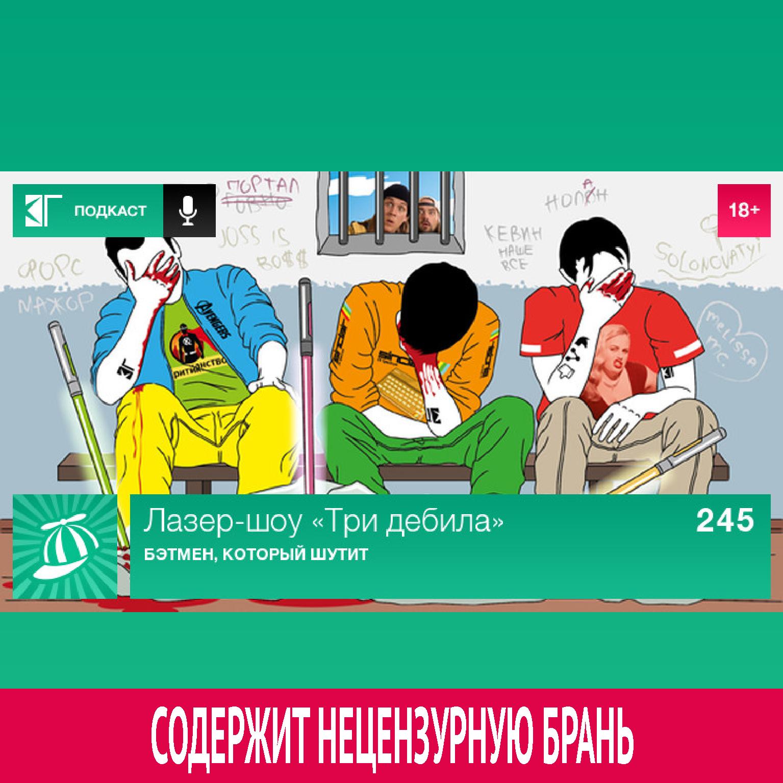 цена на Михаил Судаков Выпуск 245: Бэтмен, который шутит