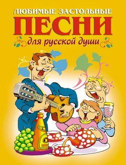 Отсутствует Любимые застольные песни для русской души самые любимые застольные песни