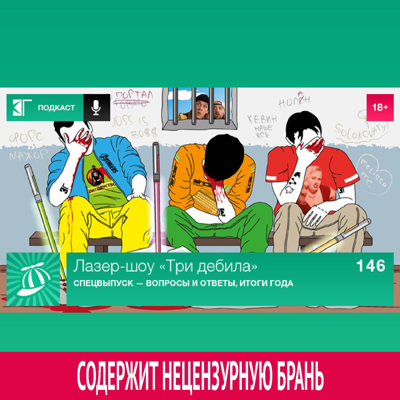 Михаил Судаков Выпуск 146: Спецвыпуск — Вопросы и ответы, итоги года цены онлайн