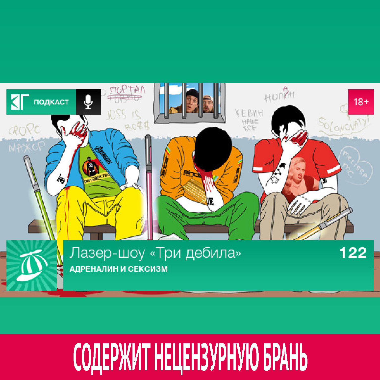 цена на Михаил Судаков Выпуск 122: Адреналин и сексизм