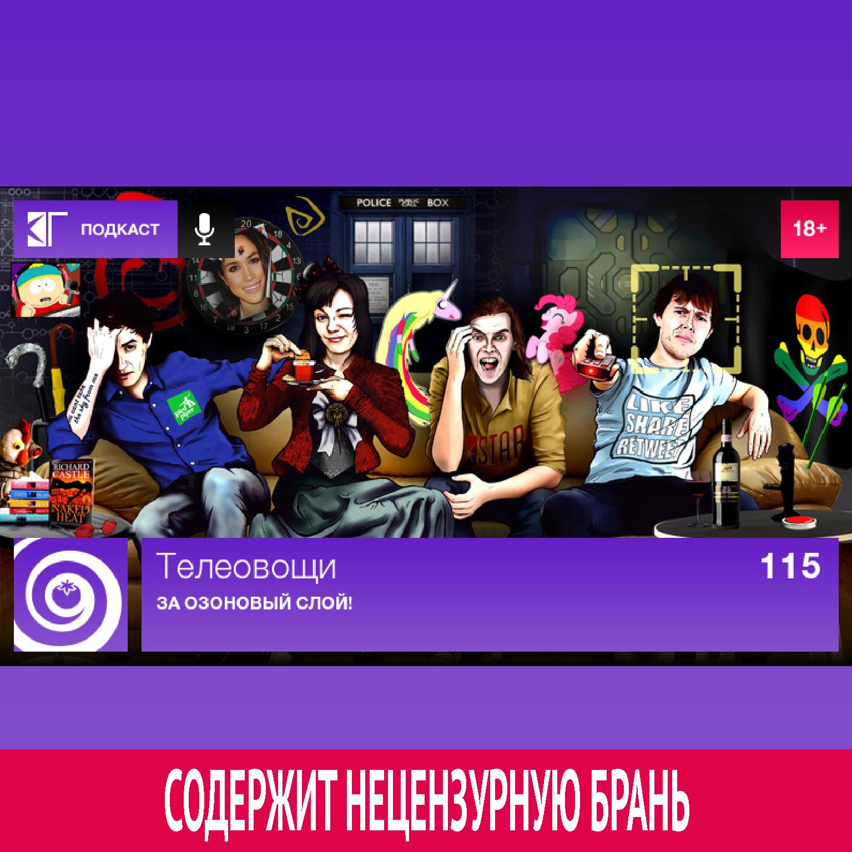 Михаил Судаков Выпуск 115: За озоновый слой!