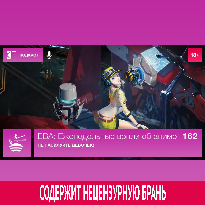Михаил Судаков Выпуск 162: Не насилуйте девочек!