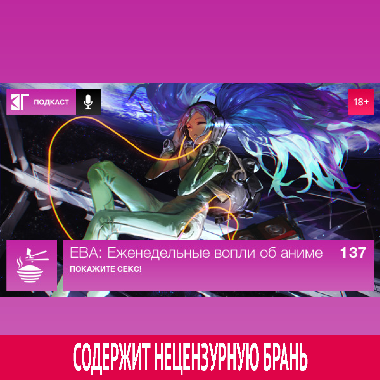 Михаил Судаков Выпуск 137: Покажите секс! михаил судаков выпуск 70 секс бот или баба автомат